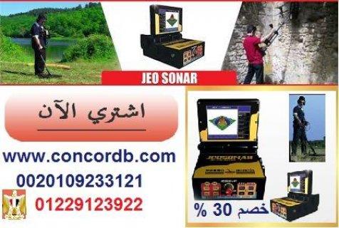 شركة كونكورد لبيع اجهزة كشف المعادن في مصر  00201092331121