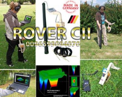 جهاز كشف الذهب روفر سي تو | Rover C2