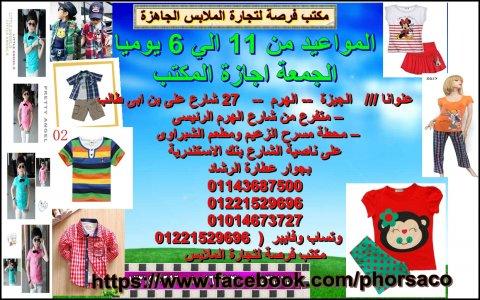 عناوين مكاتب الملابس الجملة في مصر ملابس بواقي تصدير ملابس مستور