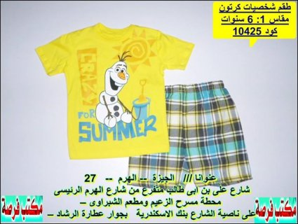 مكتب ملابس جملة ملابس اطفال جملة ملابس صيف جملة ملابس ب