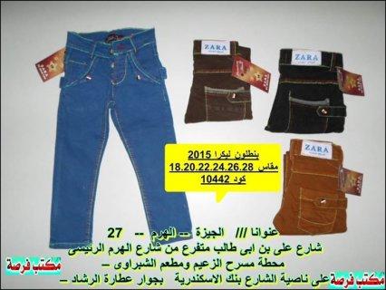 مكتب ملابس جملة ملابس بواقي تصدير للمحلات