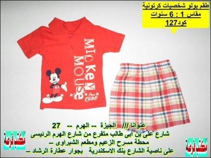 عناوين تجار الملابس الجاهزة جملة فى مصر
