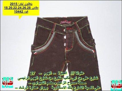 عناوين تجار الملابس الجاهزة جملة للتجار للبيع