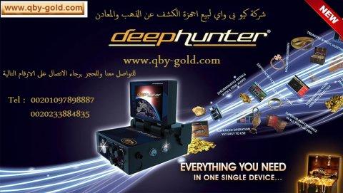احدث اجهزة لكشف الذهب www.qby-gold.com - 00201097898887