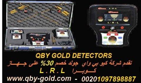 احدث اجهزة كشف الذهب الخام  www.qby-gold.com