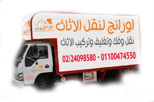 شركة اورانج لنقل العفش فى مصر 01007001554 - 01100474550