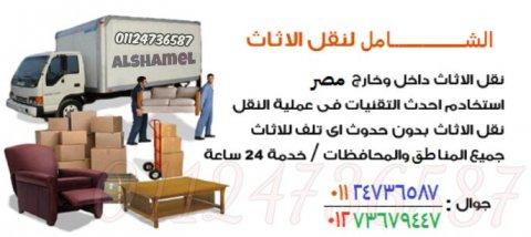 الشامل لنقل ألاثاث  فى جميع أنحاء مصر 01124736587 _ 01273679447