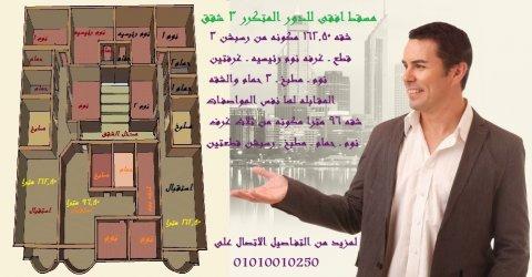 وحدات سكنيه ببرج دره النيل بشارع احمد عرابى الرئيسى