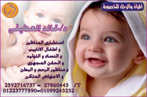 مركز الرجل والمرأة للخصوبة د خالد العطيفى
