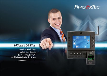 اجهزة  Finger Tec