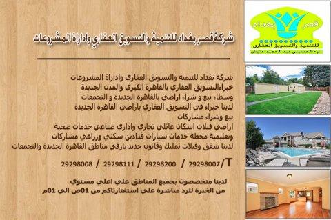 شركة قصر بغداد للتسويق العقارى