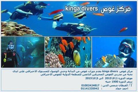 مركز لتعلم الغوص بالاسكندرية