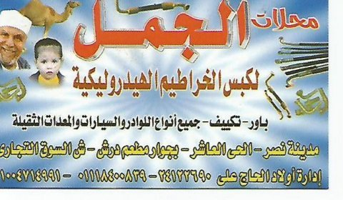 القاهرة -مدينة نصر - الحي العاشر - السوق التجاري ناصية فلفول