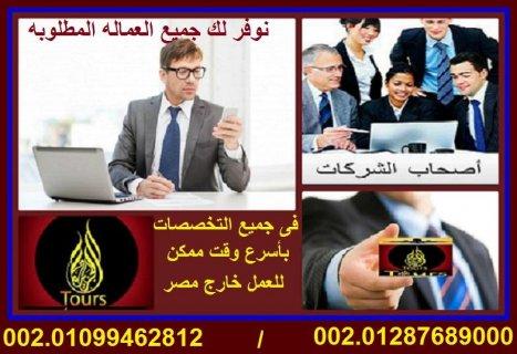 بشرى لآصحاب الاعمال خارج مصر نقوم بتوفير العماله المصريه المطلوب