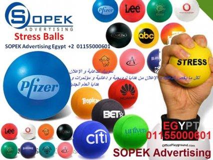 كرة يد لتخفيف الضغط Stress Balls / SOPEK Advertising