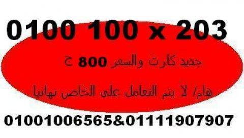 0100100x203  لهواة الزيرو مية مية النادر جدا