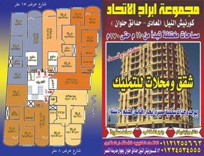 موقع رائع بكورنيش النيل حدائق حلوان بجوار مدرسة النصر