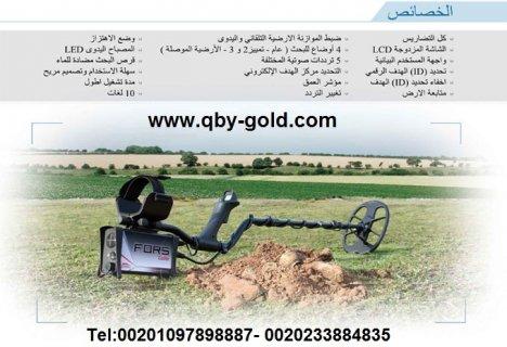 اجهزة لكشف المعادن و الذهب www.qby-gold.com 00201097898887