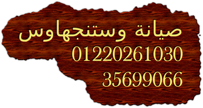 الصيانة الافضل  <وستنجهاوس > 01220261030 +35710008 > الرحاب