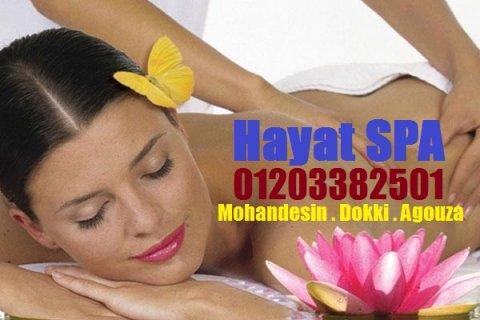 مساج الأحلام السعيدة ✹✹✹ حمام البخار الدافىء  01203382501