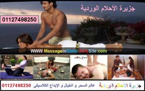 مساج إسترخائي✿مساج علاجي✿حمام تركي✿حمام مغربي 01127498250