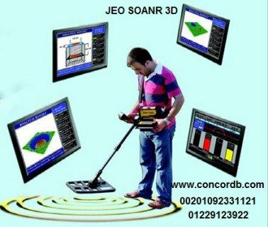 شركة كونكورد لبيع اجهزة كشف المعادن في مصر00201092331121  ..
