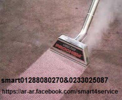 smartلتنظيف السجاد والموكيت بأقل الاسعار