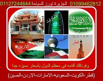 متوافر الان أقامة فى (السعوديه - الكويت-قطر-الامارات-الاردن-الصي