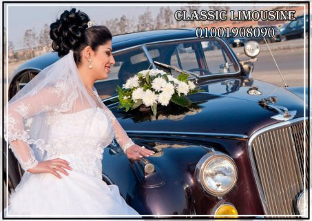 كلاسيك ليموزين لتأجير سيارات الزفاف الكلاسيك سيارة موديل 51