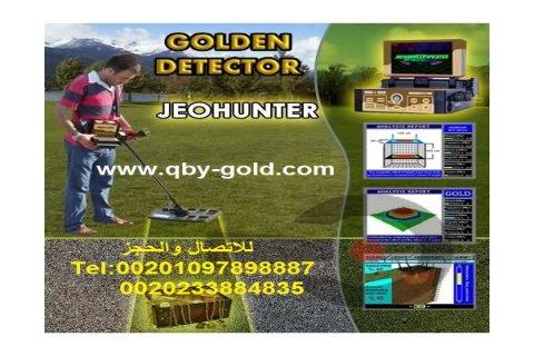 احدث اجهزة لكشف الذهب - 00201097898887