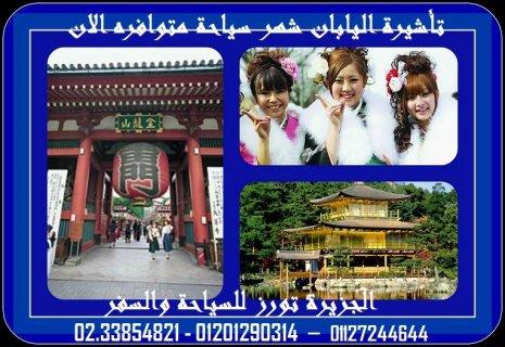 وفرنالك الان فيزا الى اليابان شهر سياحة للرجال وال