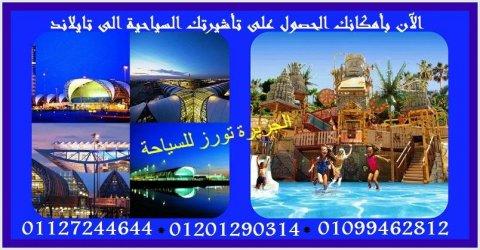احصل الان على تأشيرة سياحة شهر الى تايلاند الرائعه - مع الجزيرة
