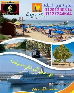 متخصصون فى اصدار تأشيرتك السياحيه الى جزيرة قبرص اليونانيه بسعر