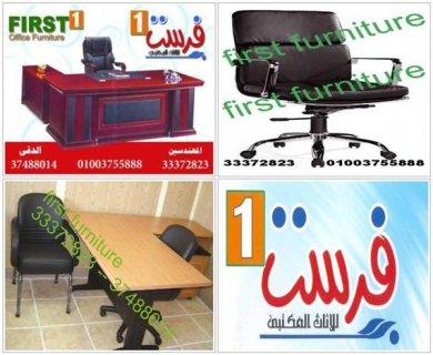 أفضل اثاث مكتبي - مكاتب وكراسي خلايا عمل برتبشانات أفضل سعر من فــرست
