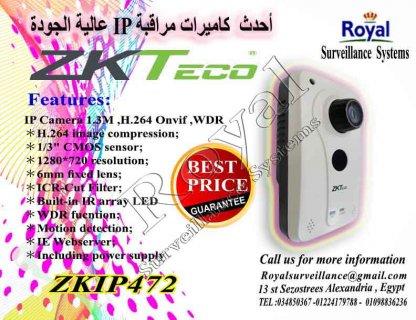 احدث كاميرات مراقبة داخلية IP 1.3 M