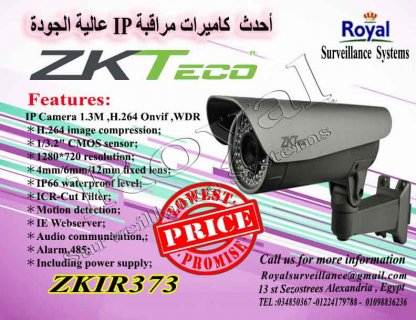 احدث كاميرات مراقبة خارجية IP1.3 M