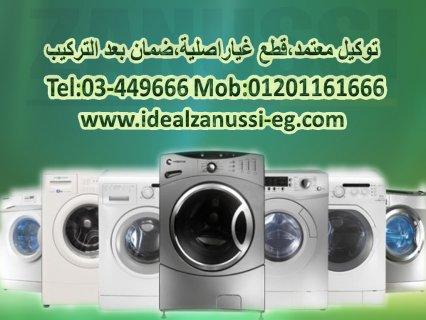 تليفونات مراكز ايديال زانوسى 01201161666