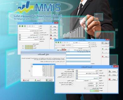 برنامج المناره للمحاسبه (برنامج محاسبى متكامل)