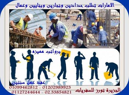 دبى تطلب حدادين ونجارين وبنايين وعمال من مصر برواتب مميزه ومميزا