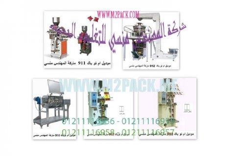 ماكينة تعبئة حبوب اتوماتيك جرامات ( حمص/ لب سورى/ تسالى )