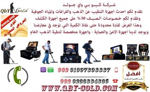 بيع اجهزة كشف المعادن في مصر www.qby-gold.com 00201097898887