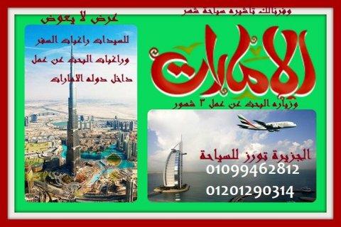 للسيدات راغبات السفر الى دوله الامارات العربيه والبحث عن عمل وفر