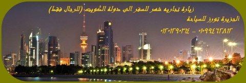 الكويت زياره تجاريه شهر للرجال فقط وابحث عن عملك بنفسك