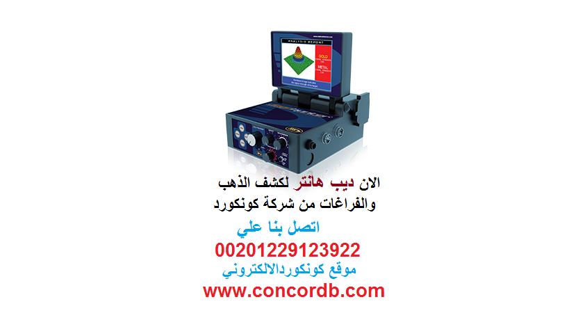 كونكورد لبيع اجهزة كشف الذهب الخام والفراغات والمعادن01229123922