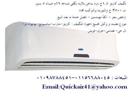 سعر تكييفات كاريير 1.5ح بارد/ساخن بلازما 01156688045