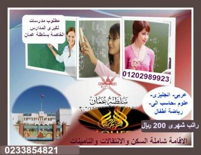 مدرسه خاصه فى سلطنة عمان تطلب مدرسات ( رياض اطفال- انجليزى- عربى