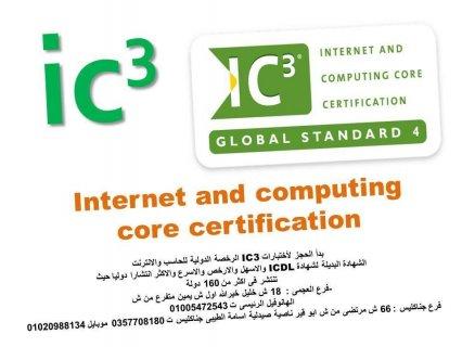 كورس IC3