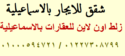 شقة للايجار فى عرايشية مصر