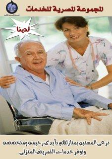 نرعى المسنين بمنازلهم بأيدى أمينة ومتخصصة 01223333060