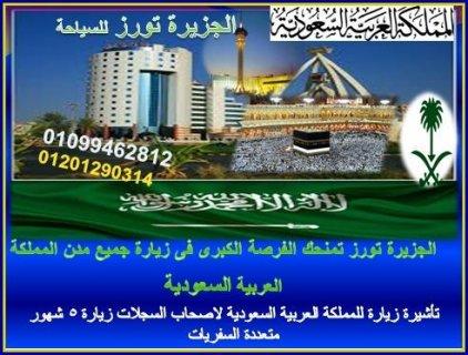 تاشيرة السعودية زيارة 5 شهور لاصحاب السجلات استلمها فى 25 يوم فق